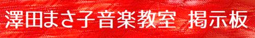澤田音楽教室 掲示板